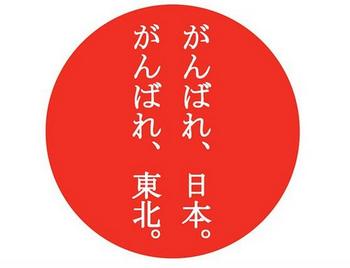 がんばれ、日本。がんばれ、東北。.jpg